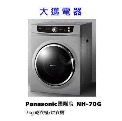 【大邁家電】Panasonic國際牌 落地式 乾衣機 / 烘衣機 NH-70G《下訂前請先詢問是否有貨》