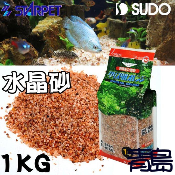 PN。。。青島水族。。。S-8830日本SUDO-水晶砂 橙晶砂 天然砂礫 熱帶魚 造景底沙 水草 化妝沙==1kg