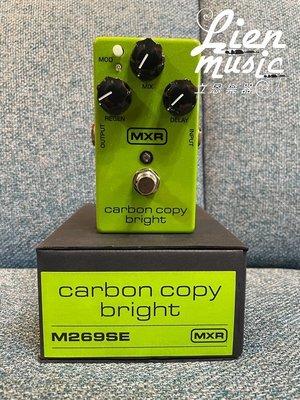 立恩樂器 效果器專賣》加贈短導 MXR M269SE Carbon Copy Bright Delay 延遟 效果器