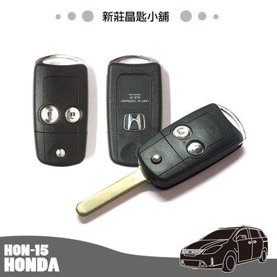 新莊晶匙小舖  HONDA CIVIC 8 本田八代摺疊鑰匙 遙控晶片鑰匙複製新增
