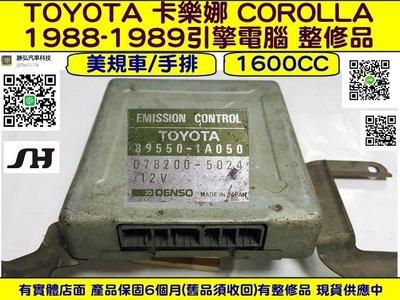 TOYOTA COROLLA電腦 手排 1988-(勝弘汽車) 1.6 LLA 引擎電腦 維修 89550-1A050