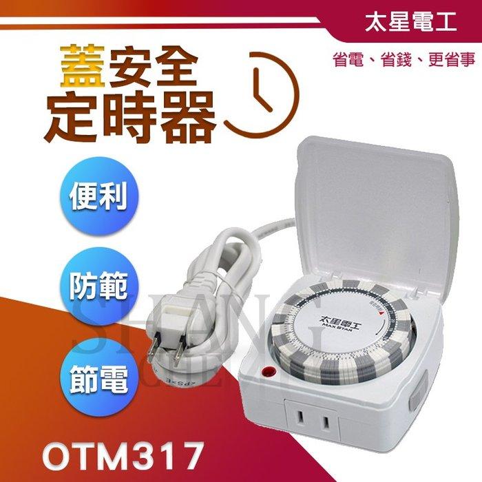 附發票 有保障 太星電工 省電家族 OTM317 OTM-317 蓋安全定時器 附線1.5米 有蓋 防潑水