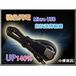 【小樺資訊】手機必備超越原廠 橘色閃電 充電UP40%以上 90公分 Micro USB 快速充電線 傳輸線 數據線