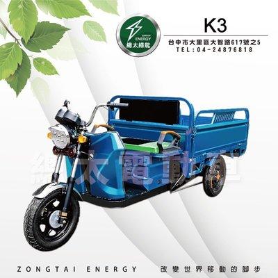 【總太電動車】K3(鉛酸)電動三輪車-搬運車-農用搬運車-載貨車-行動餐車-攤車-電動代步車