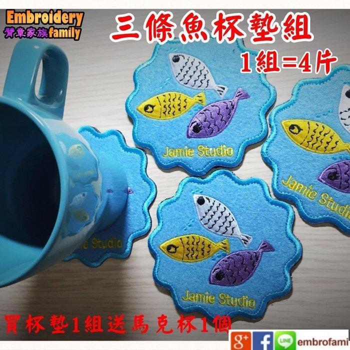 ※embrofami ※*精美刺繡療癒系三條魚的故事杯墊組  (1組=4片,買1組杯墊送1個馬克杯)