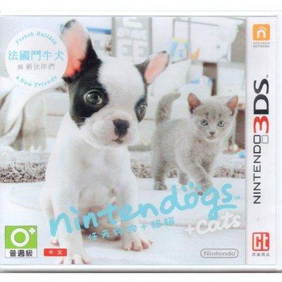 3DS 任天狗鬥牛犬 中文(4902370520354)