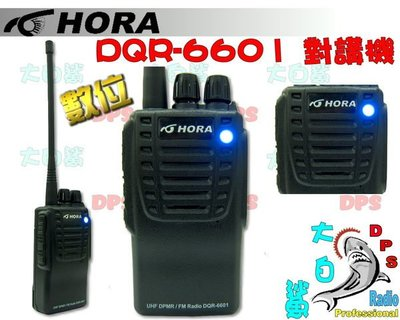 ~大白鯊無線~HORA DQR-660...