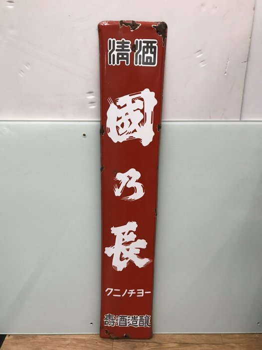 【JP.com】日本帶回中古琺瑯看板 清酒 昭和 ホーロー看板 国乃長 壽酒造醸