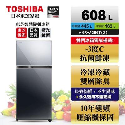 退稅再折2000元《台南586家電館》東芝變頻玻璃鏡面冰箱608L【GR-AG66T(X)鏡面】GR-AG66T(GG)