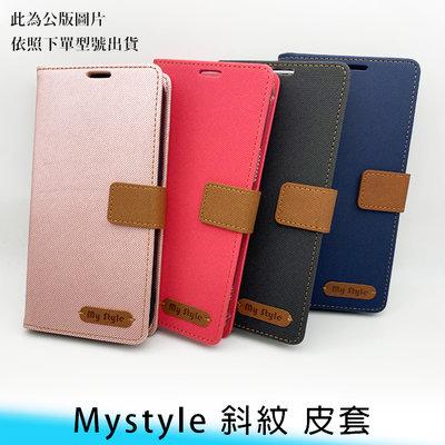 【台南/面交】Mystyle 三星 A52/A52s/A72 斜紋/撞色 插卡 磁扣/翻蓋 支架/站立 皮套/保護殼
