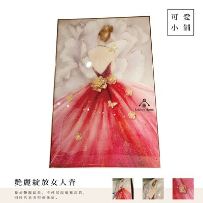 ( 台中 可愛小舖 )女人背影 紅紗 立體 花朵綻放 描金 掛畫 壁飾