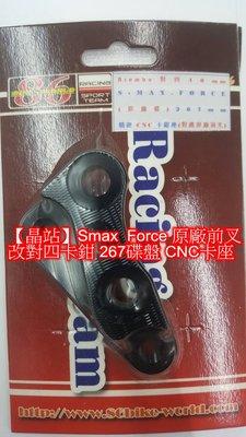 【晶站】S-max  Force 原廠前叉改Breambo對四卡鉗專用 碟盤267mm CNC卡鉗座