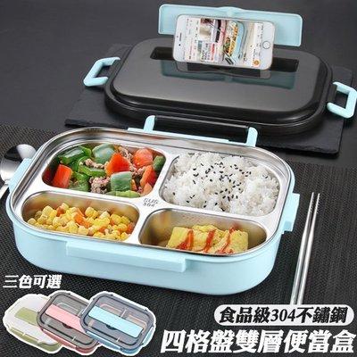 304不鏽鋼便當盒 四格飯盒 含環保外盒 兒童保溫飯盒 雙層 分離式 安全無毒 餐盒 餐盤 多色可選 台北市