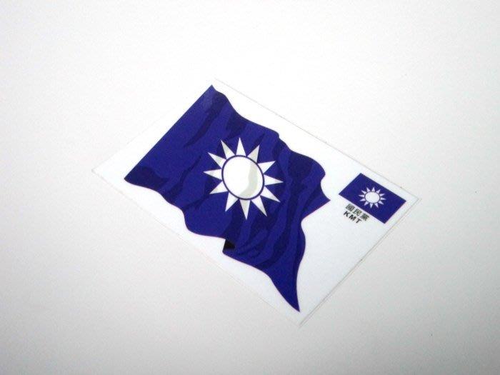 【衝浪小胖】國民黨旗飄揚旅行箱貼紙/抗UV防水/KMT/多尺寸各國款可客製