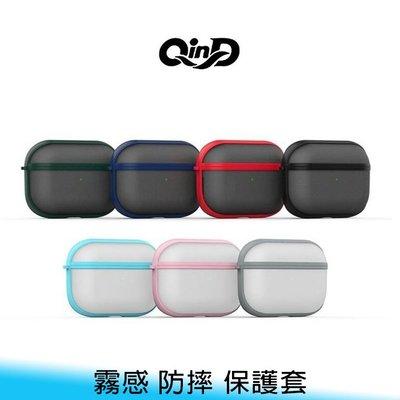 【台南/面交】QinD 蘋果 AirPods/AirPods Pro 霧感 防摔/防塵/防丟 耳機 保護套/耳機盒