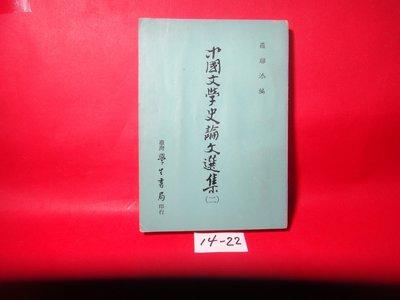【愛悅二手書坊 14-22】中國文學史論文選集2 羅聯添編學生書局