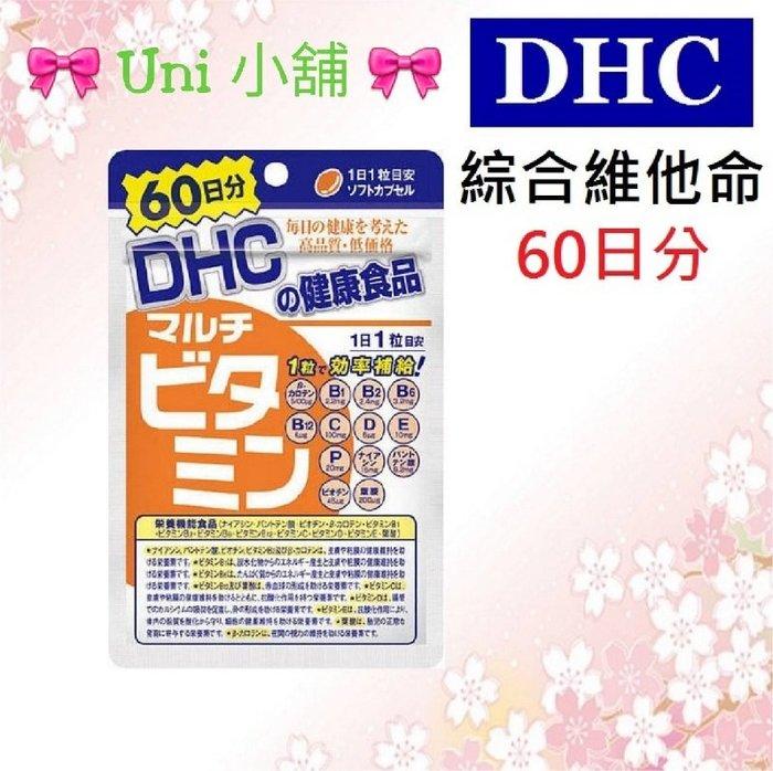 🎀 Uni小舖 🎀【現貨在台不用等】日本 DHC 綜合維他命 60日 60粒
