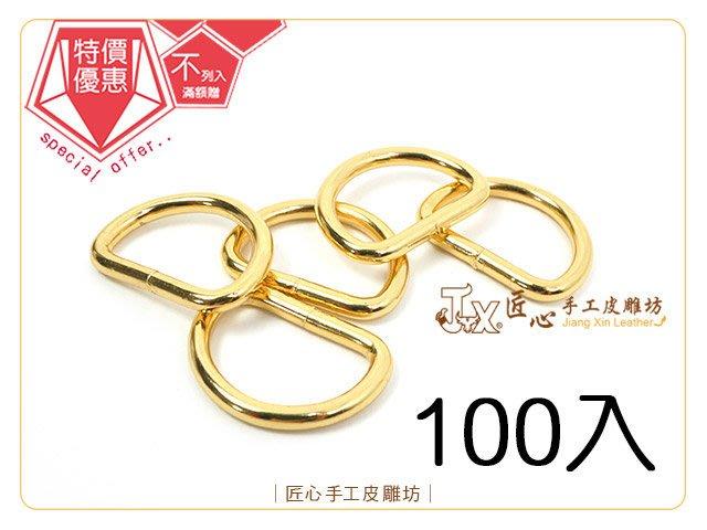☆ 匠心手工皮雕坊 ☆ D環 25mm(金)100入 耐酸(D75250-3) /口環 提把五金 拼布