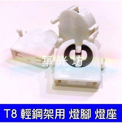 【築光坊】T8 輕鋼架用 燈座 LED燈管 燈頭 日光燈 燈腳 2尺 4尺 T8燈管使用 OA