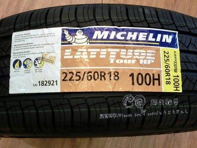 【超前輪業】 MICHELIN 米其林 LATITUDE TOUR HP 225/60-18 完工價 5000 DHPS