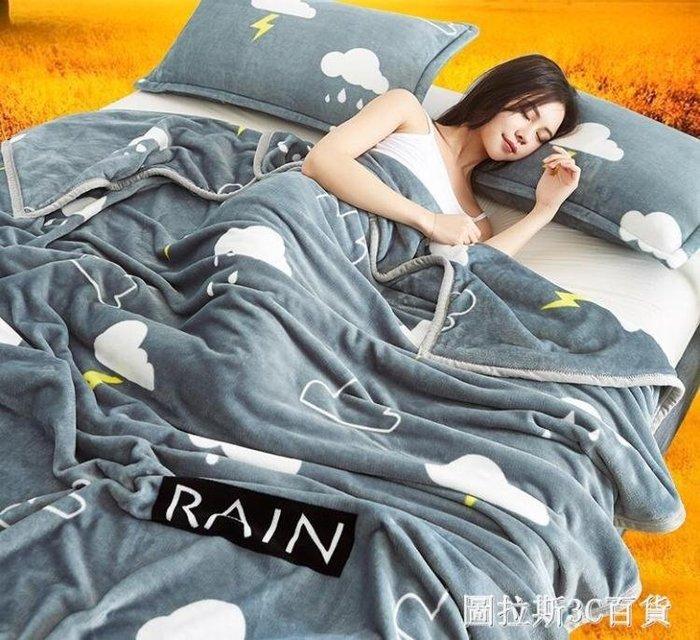 珊瑚毯子冬季用加厚保暖毛絨單件床單人宿舍學生小被子法蘭絨毛毯
