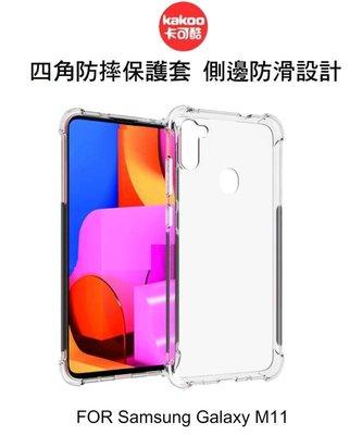 --庫米--KAKOO Samsung Galaxy M11 四角氣囊防摔殼 保護套 側邊防滑設計