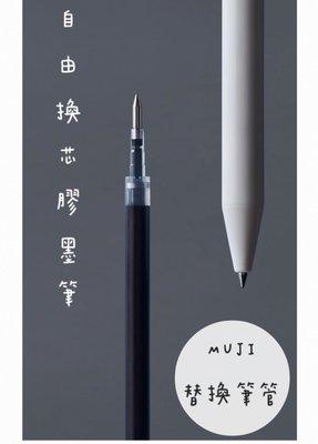 【MUJI無印良品】自由換芯膠墨筆(單筆管)