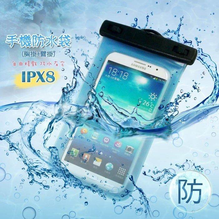 WP-160 手機萬用防水袋/Apple iPhone4/iPhone 4S/iPhone 5/5S/6/6S