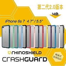贈 傳輸線 玻璃貼 犀牛盾 2.0 iPhone7 8 6s 4.7 Plus 5.5 防摔 邊框 保護殼 手機殼 二代
