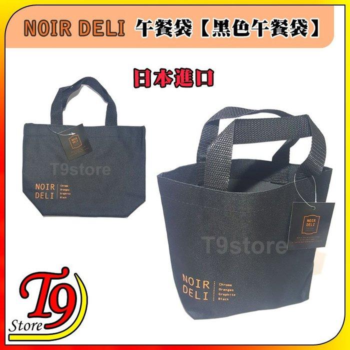【T9store】日本進口 Noir Deli 午餐袋【黑色午餐袋】