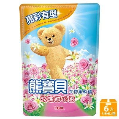 【seven健康小舖】【熊寶貝 衣物柔軟精補充包-玫瑰甜心香(1.84L/包)*6】