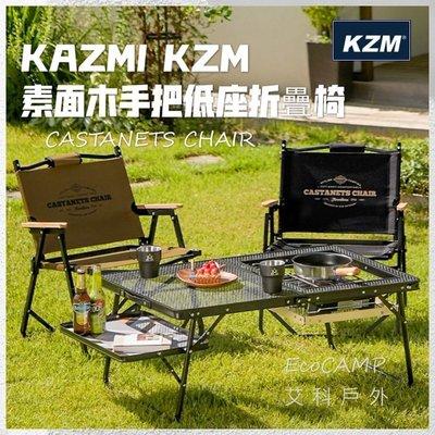 【KAZMI KZM】素面木手把低座折疊椅〈卡其│黑色〉附:收納袋【EcoCamp艾科戶外│中壢】