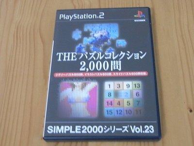 【小蕙生活館】PS2~ SIMPLE 2000 系列 Vol.23 THE 益智系列2000問 (純日版)
