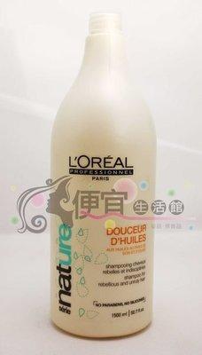 便宜生活館【洗髮精】萊雅 L OREAL -橄欖直順潔髮露1500ML 針對粗硬髮專用~