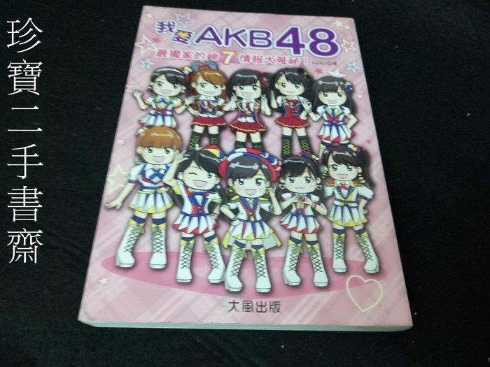 【珍寶二手書齋FA127】我愛AKB48 最獨家的神7情報大蒐祕ISBN:9789865834302 大風文化