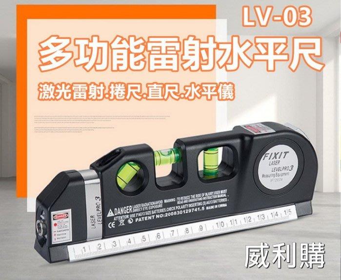 【喬尚拍賣】LV-03多功能雷射水平尺 三種雷射線型 2.5m捲尺