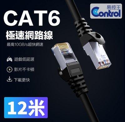 【易控王】12米CAT6網路線 十字骨架 四對八芯雙絞線 隔離金屬頭 RJ45 鍍金針腳 24AWG(30-650-08