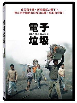 [DVD] - 電子垃圾 Blame Game ( 台灣正版 ) - 預計1/25發行