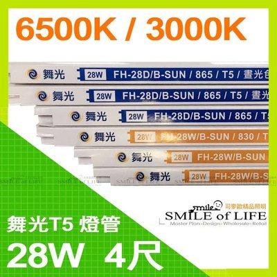 下殺破盤 T5燈管3尺21W-4尺28W 色溫6500K/3000K 超低優惠價$45/支 ☆司麥歐LED精品照明
