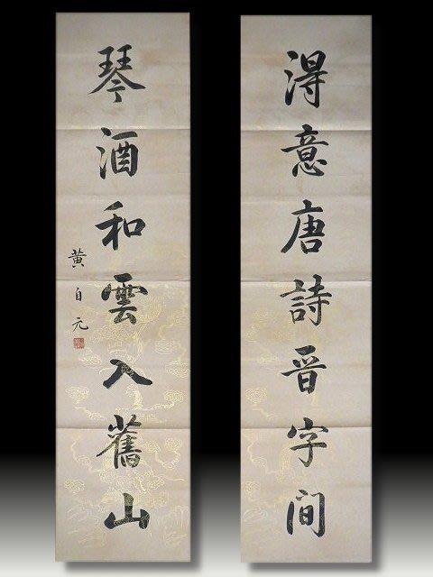【 金王記拍寶網 】S103  中國清代書法家 黃自元 款 描金手繪書法對聯