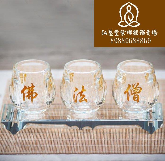 【弘慧堂】佛法僧供佛水晶杯三杯套 佛前供杯供水杯聖水杯淨水杯 佛教擺件