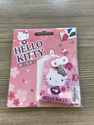 Hello Kitty 御守 造型 悠遊卡 - 櫻花 全新 限定 限時特價