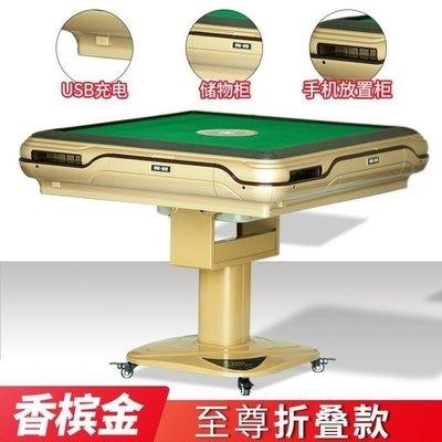 哆啦本鋪 雀朝220V全自動麻將機過山車可摺疊式麻將桌餐桌歐式電動家用機麻D655