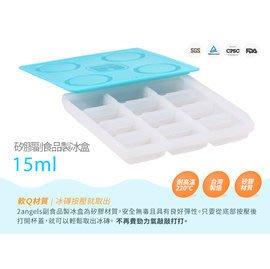 【魔法世界】2angels 台灣設計製造 矽膠副食品製冰盒-15ml