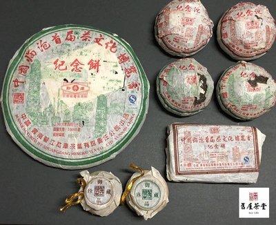 [嚴選冰島]勐庫戎氏首屆臨滄茶博會紀念茶