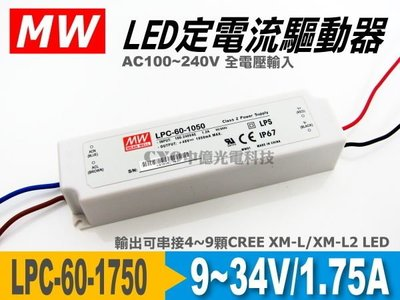 中億☆明緯MW AC【LPC-60-1750(1.75A輸出)】防水型定電流驅動器、另有LPV/HLG/NES/SE等系列