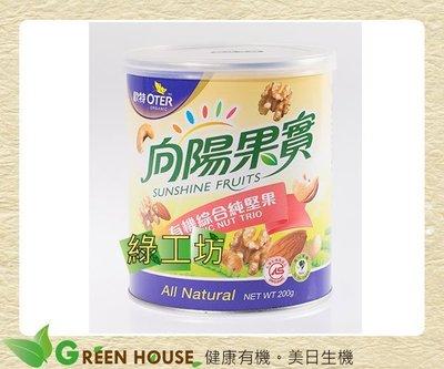 [綠工坊]   有機綜合純堅果   無調味 核桃 腰果 杏仁   OTER 正原有機   向陽果實