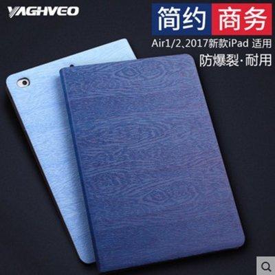 平板保護套 iPad air2保護套iapd全包ipaid3超薄ipda4平板i潮pad殼mini2迷你1