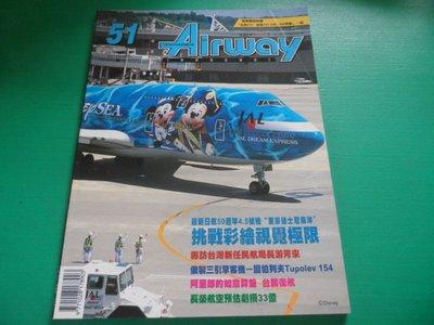 大熊舊書坊-- AIRWAY世界民航雜誌~第51集-品31