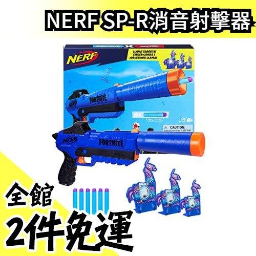 日本空運 孩之寶 NERF 樂活打擊 Fortnite SP-R消音射擊器 E8556 吃雞 槍戰【水貨碼頭】